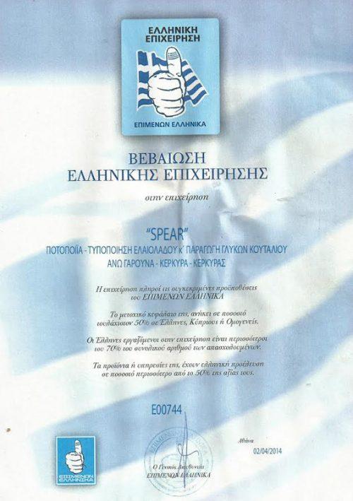 Confirmation Greek Business